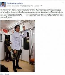 ออร่า ความหล่อพุ่ง! 'หนุ่มไทย'ใส่ ราชปะแตน ขึ้น 'รถไฟฟ้า'! ญี่ปุ่น