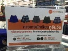 ครั้งแรกในไทย กางเกงนักเรียนทูอินวัน ใส่เรียน-เที่ยวตัวเดียวกัน