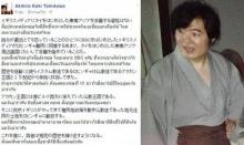 หนุ่มญี่ปุ่นคนดังจัดเต็มใส่สื่อผู้ดี หลังตำหนิไทยปมโรฮีนจา!!!