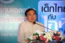 """โครงการมหกรรมสื่อปลอดภัยและสร้างสรรค์ """"เด็กไทยกับไอที ปี ๓"""""""