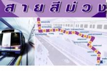 มีเฮ!! ใช้ฟรี MRT ต่อเนื่องรถไฟฟ้าสายสีม่วง สถานีเตาปูน-บางซื่อ1 ปี