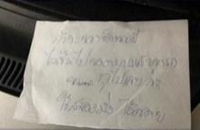 ดราม่าสนั่น! สาวตั้งกระทู้ถามหาเจ้าของกระดาษ!เหตุโดนเขียนด่า
