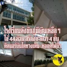 จัดเต็ม!! โรงเรียนดังชัยภูมิ...สร้างอาคารเรียนติดแอร์ทั้งหลัง งบ 44 ล้าน!!