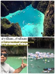 ดราม่าทะเลไทย!! หลังแชร์ภาพเกาะพีพี ที่ตอนนี้กลายเป็นภาพแบบนี้