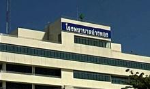 โรงพยาบาลอ่างทองโต้ ไม่มีเจ้าหน้าที่เวรเปลลวนลามคนไข้