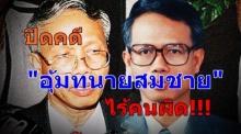 ปิดคดี อุ้มทนายสมชาย ไร้คนผิด ศาลยกฟ้อง 5 ตร.!!