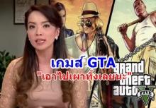เกมเมอร์เดือด!!ถล่มยับพิธีกรช่อง8 ให้เผาทิ้ง GTA ขอโทษแล้ว!!
