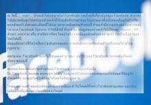 ตรวจสอบแล้ว!!โซเชียลแห่แชร์ข้อความสงวนสิทธิเนื้อหาส่วนตัวบนFacebook