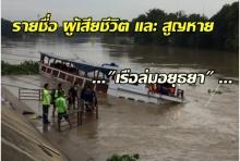 เปิดรายชื่อเหยื่อเรือล่มอยุธยา ตาย 13 บาดเจ็บ 42 สูญหาย 10 คน