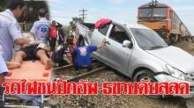 สลด!! รถไฟพุ่งสาดปิกอัพลากยาวกว่า 200 เมตร สุดเศร้า เด็ก 5 ขวบตาย พ่อกับพี่ๆสาหัสอีก 3
