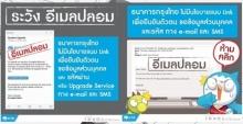 กรุงไทยเตือนระวังSMS - เมล์ปลอม แนะใช้ APP ธนาคารเท่านั้น