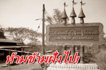 ด่วน! จับคนไทยเป็นตัวประกัน กองกำลังกะเหรี่ยงตอบโต้จนท.จาก กทม!