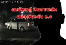 คนขับรถตู้ เปิดปากแล้ว! คดีลุงวิศวะยิง ม.4 อ้างเขาปาดหน้ากันเอง(มีคลิป)