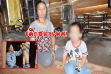 หญิงชาวลาวสามีไทย วอนช่วยลูกเด็กสองเพศไร้สิทธิรักษา หลังสามีตาย!!
