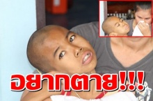 โคตรสลด! แม่เปรยลูกอยากตาย เด็กชายป่วยกล้ามเนื้ออ่อนแรงครอบครัวยากจน รับรู้ได้แค่มอง