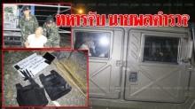 รุ่นใหญ่งานเข้า !! ทหารจับนายพล อดีตนายตำรวจ พบอาวุธ-เสื้อเกราะในรถติดสติ๊กเกอร์ธรรมกาย