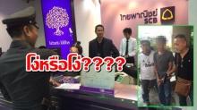 โง่หรือโง่!!! ตะครุบทันควัน ชายควงปืนเก๊ ชิงเงิน 4 พัน แบงก์ไทยพาณิชย์ ย่านบางรัก