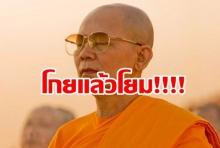ถลกจีวรหนี!!! DSI คาด ธัมมชโย ขาไม่เน่า หนีไปแล้ว
