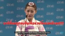 แชร์สนั่นอีกรอบ!! สาวเกาหลีเหนือพูดถึงนาทีที่แม่ถูกข่มขืนเพื่อช่วยให้เธอหนีรอด(มีคลิป)