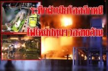 ผัวเมียโดดตึกหนีตาย!! ระทึกไฟไหม้ร้านอะไหล่ยนต์ปทุมฯ เสียงระเบิดดังรัว-วอด10ล้าน