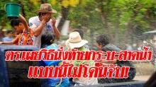 ตำรวจเผยวิธีนั่งท้ายกระบะสาดน้ำช่วงสงกรานต์ ทำแบบนี้ไม่โดนจับ!!!