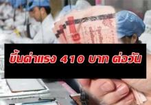 ชาวแรงงานเฮลั่น!!! ส.อ.ท.ชง ขึ้นค่าแรง 410 บาท ต่อวัน