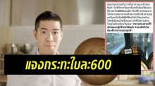 หลังเจอดราม่า! สิงคโปร์ขายกระทะ Korea King แค่ใบละ600 ล่าสุดบริษัทแจงแล้ว