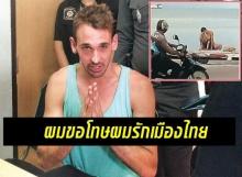 ฝรั่งโชว์สยิวที่สมุย ไหว้ขอโทษเผยดื่มหนักไปหน่อย ยันผมรักเมืองไทย!!