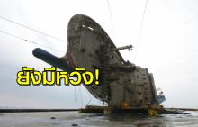 ยังมีหวัง!! เกาหลีใต้เผยพบกระดูกในเรือเซวอล คาดเป็นกระดูกมนุษย์!!