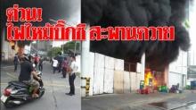 ด่วน!! ไฟไหม้ห้างบิ๊กซีสะพานควาย เร่งอพยพคนด่วน!!