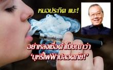 อย่าหลงเชื่อคำโฆษณาว่า 'บุหรี่ไฟฟ้าปลอดภัย!' เผยงานวิจัย 'ควันบุหรี่ไฟฟ้า' อันตรายต่อร่างกายเพียบ!