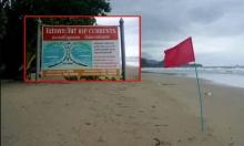 มรสุมหนัก ! เกาะช้าง ปักธงแดงเตือนอันตราย ห้ามลงเล่นน้ำเด็ดขาด!!