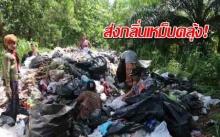ชาวบ้านเดือดร้อน!!! กองขยะขวางทางเข้าสวน หลังมีการลักลอบนำมาทิ้ง!