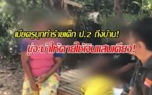 แค้น!ถูกแลบลิ้น-โก่งก้นใส่! เมียครูบุกทำร้ายเด็ก ป.2 ถึงบ้าน ขู่จะฆ่าให้ตายใช้เงินแสนเดียว! (คลิป)