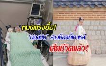 หมดแรงยื้อ! แพทย์เผย น้องมิน สาวช็อกที่เกาหลี เสียชีวิตแล้ว!