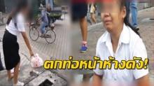ฝาท่อหน้าห้างชำรุด!! นศ.สาวกำลังขึ้นรถเมล์ โดนเบียดตกท่อขาฉีก นั่งร้องไห้น้ำตานอง!