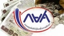 กองทุนเงินให้กู้ยืมเพื่อการศึกษา!! ลุยหักบัญชีเงินเดือนใช้หนี้ สกัดจอมเบี้ยว เริ่มภายในปีนี้!!