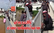 ตำรวจฮีโร่!! ช่วยหนุ่มคิดสั้น หวังโดดน้ำฆ่าตัวตาย! เหตุเพราะเมียมีกิ๊ก!!