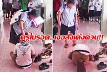 ไม่รอด!! สั่งเด้งด่วน ครูสาวลงโทษเด็กกราบรองเท้า (คลิป)