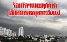 ร้อนจัดแทบทั้งประเทศ!! แต่ยังเตือน 29 จว.เจอฝนหนัก! มาเช็กอากาศหยุดยาววันแม่!