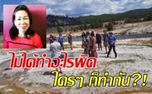 เปิดใจ ป้าคนไทยบุกรุกเขตอุทยาน ยันเต็มปากไม่ได้ทำอะไรผิด ใครๆ ก็ทำกัน?!