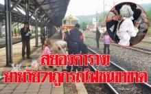 สยองคาราง!! ยายวัย 71 เดินขายข้าวเกรียบถูกรถไฟชนขาขาด!!