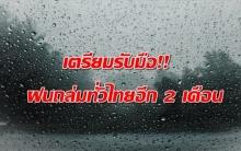 เตรียมรับมือ!! ฝนถล่มทั่วไทยตลอด 2 เดือน หลังจากนั้นจะเข้าสู่ฤดูหนาว