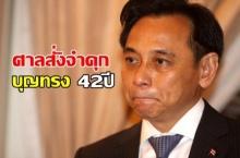 ด่วนที่สุด!! บุญทรง โดนเทแรง ปล่อยนอนคุกเดียวดาย? ศาลสั่งจำคุก 42ปี