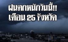 ฝนตกหนักวันนี้!! กรมอุตุฯ ออกประกาศเตือน 25 จังหวัดน้ำท่วมฉับพลัน กทม.เจอฝนแน่ร้อยละ 60