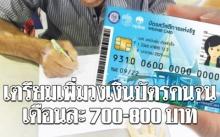 คลังเตรียมเพิ่มวงเงินบัตรคนจน 700-800 บาท โยกงบเดินทางเติมสินค้าอุปโภคบริโภค