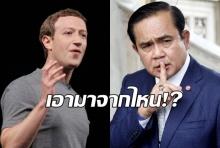 บีบีซีไทย แจง มาร์ค ซัคเคอร์เบิร์ก ยังไม่มีแผนมาไทย