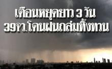เตือน!! หยุดยาว 3 วัน จับตา 39 จังหวัดโดนฝนถล่ม!! ก่อนหนาวทันที-ลด 5 องศา
