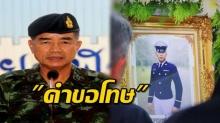 จุดดำที่ต้องแก้ไข! ย้อนคำพูด นายทหารที่กล้ายืดอกขอโทษ เมื่อพลทหารถูกซ้อมตายในค่าย?