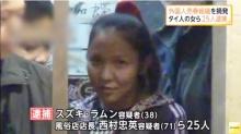 ขายหน้า!! ตำรวจบุกทลายซ่องในญี่ปุ่น รวบนายหน้าสาวไทยบังคับเพื่อนร่วมชาติขายบริการ